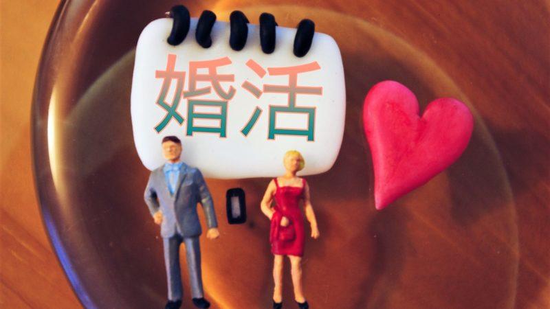 「土・日が営業でパートナーを見つけにくい・・・」から婚活パーティーの企画